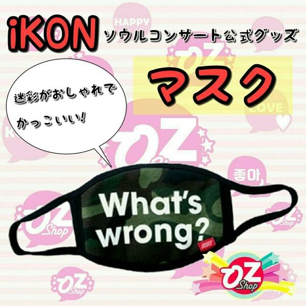 iKON グッズ_4783