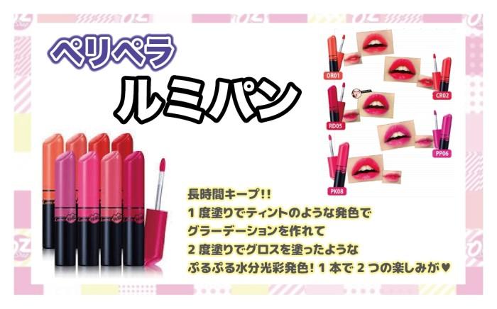 化粧品POP_5940