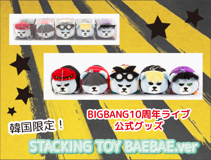 STACKING TOY-01