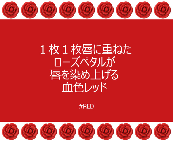 170209-RED(6)_jp