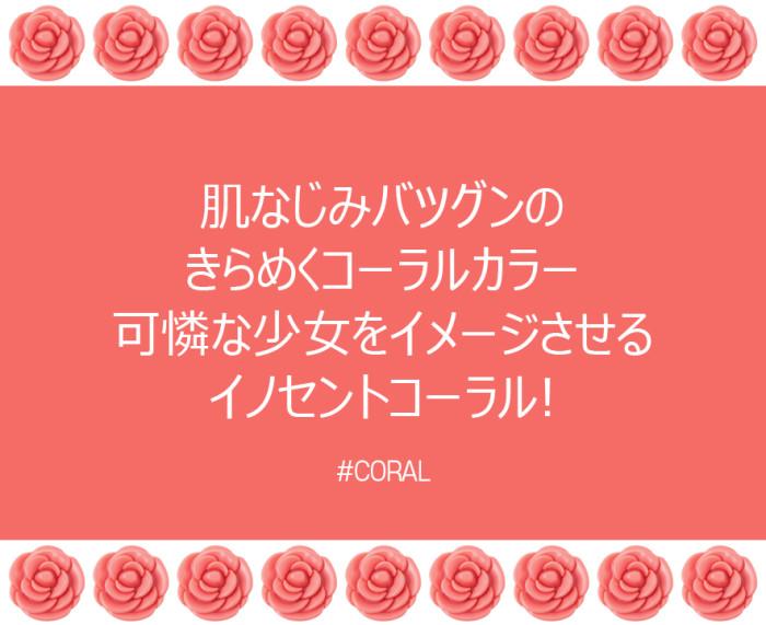 170219-CORAL(5)_jp