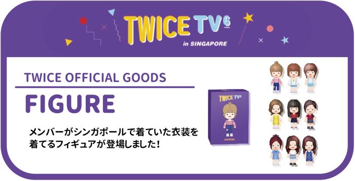 TWICE TV6-01