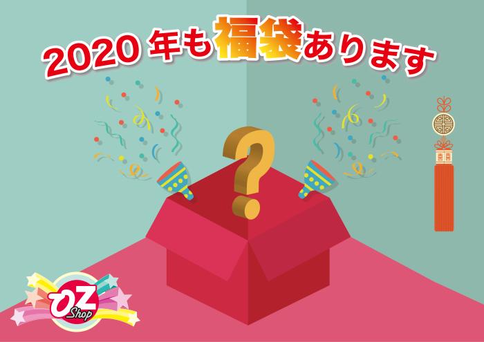 2020福袋_アートボード 1